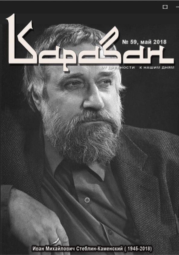 """Журнал """"Караван"""". Выпуски 59 и 60."""