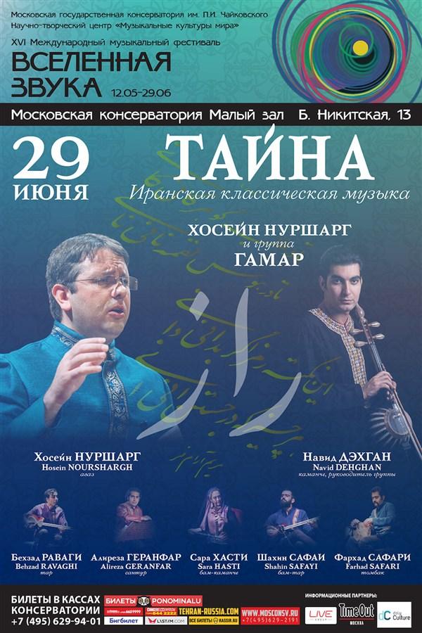 «Тайна». Концерт Хосейна Нуршарга и группы «Гамар». Иранская классическая музыка. 29 июня 2018 19.00