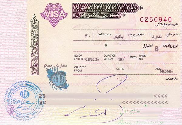 Образец иранской визы