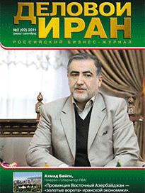 Деловой Иран №2