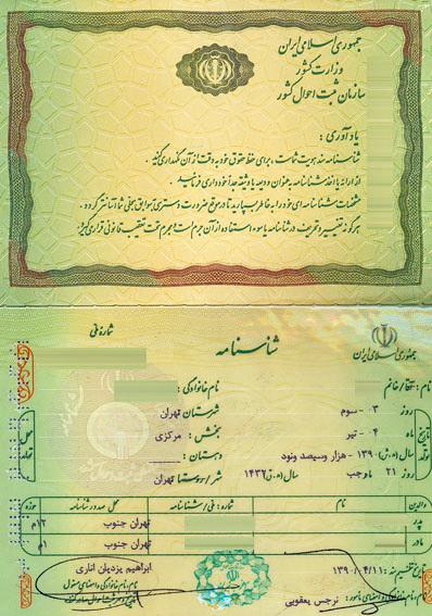 Шенас-наме - иранский эквивалент внутреннего паспорта