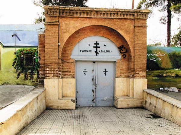 Вход на Русское православное кладбище в Тегеране