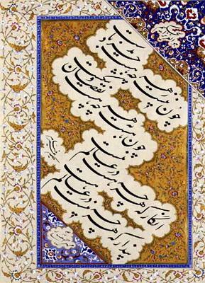 Персидская каллиграфия - стихи Хафиза