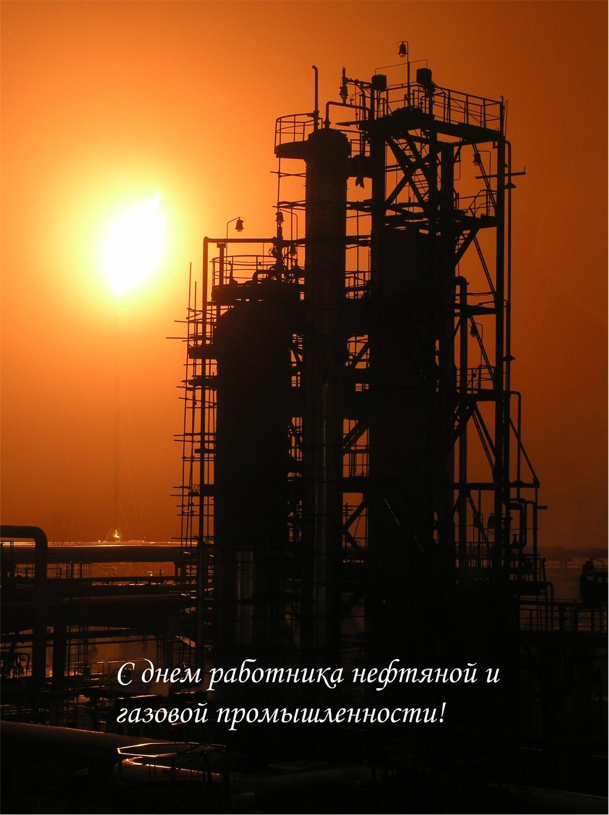 тонкий слой открытка к дню нефтяника лукойл экология управлению муниципальной