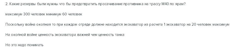 окопная