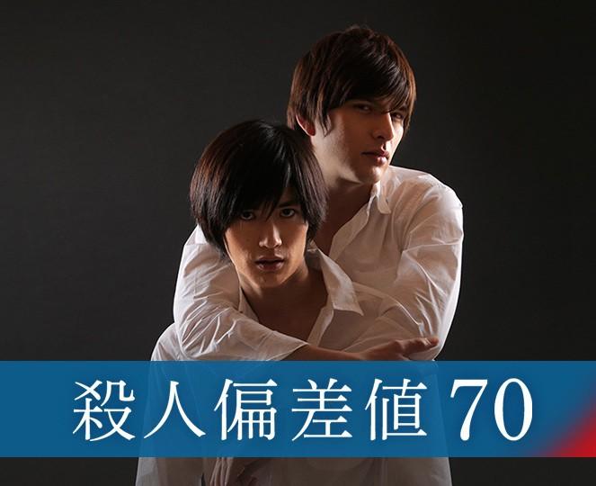 Satsujin_Hensachi_70-tp