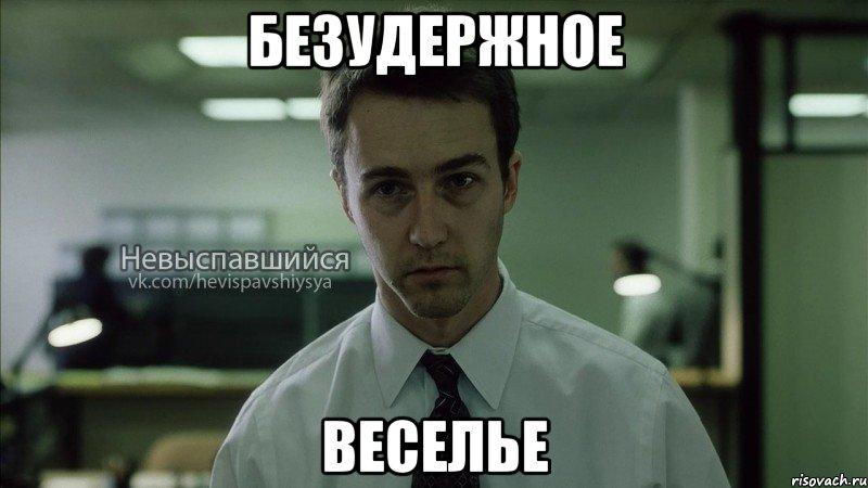 nevyspavshiysya_23381296_big_