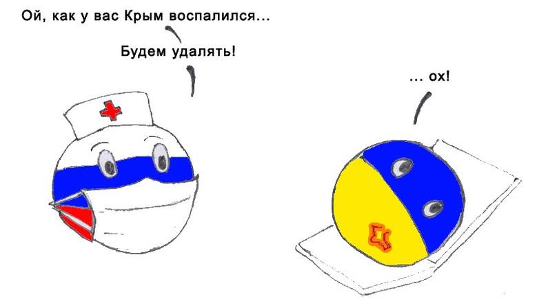 украина-крым-комикс-1097663