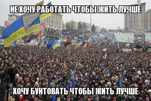 жопа-майдан-налетай-песочница-1039609