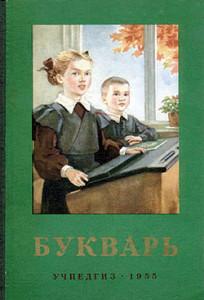 букварь_1955