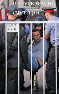 опускаем на счёт три навальный