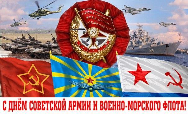 feb369_s-dnem-sovetskoi-armii-2