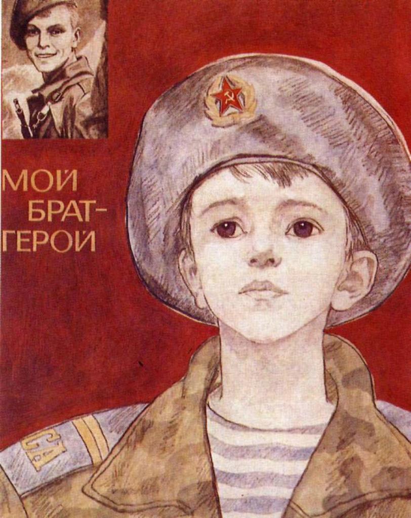 Герою солдату открытка
