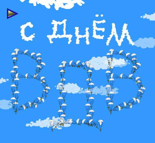С днем В.Д.В!