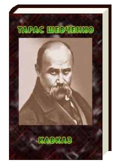 шевченко кавказ