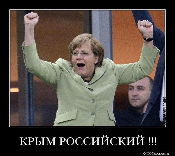 меркель!