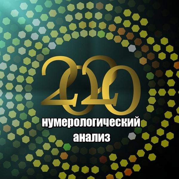 2020 - нумерологический анализ