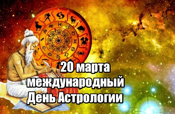 20 марта - День весеннего равноденствия