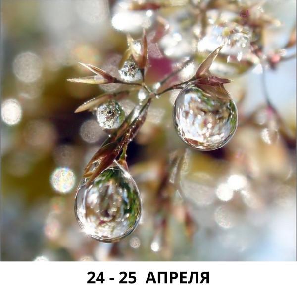 астропотенциал на 24-25 апреля