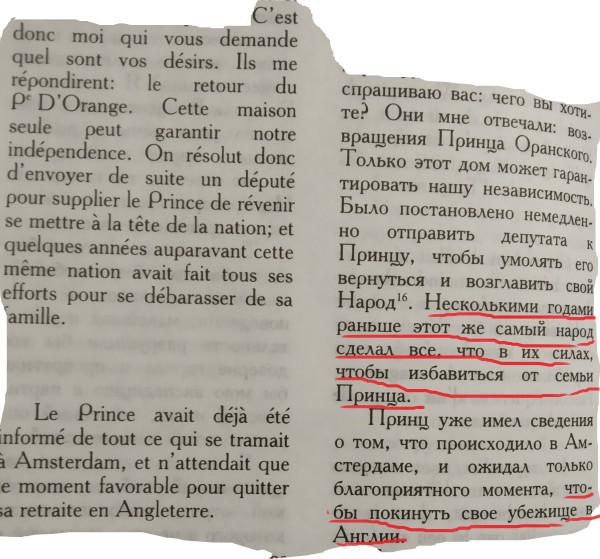 ужжас 05 ноября 2 Ужжас принца Оранского по Бенкендорфу.jpg