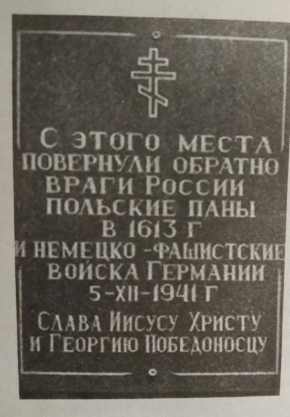 ужжас 17 января 2021 2 храм Георгия Победоносца.jpg