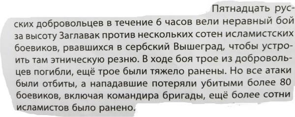 памятник русским добровольцам.jpg