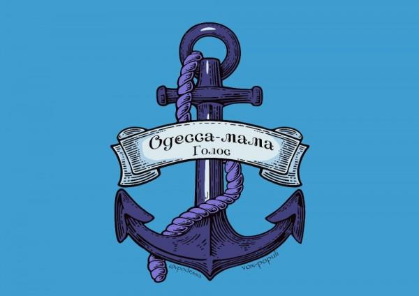 Одесса - лого