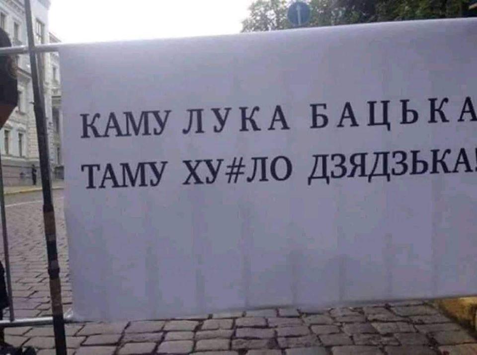 лукашенко, путин - пидоры