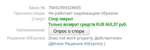 spor_zakryt