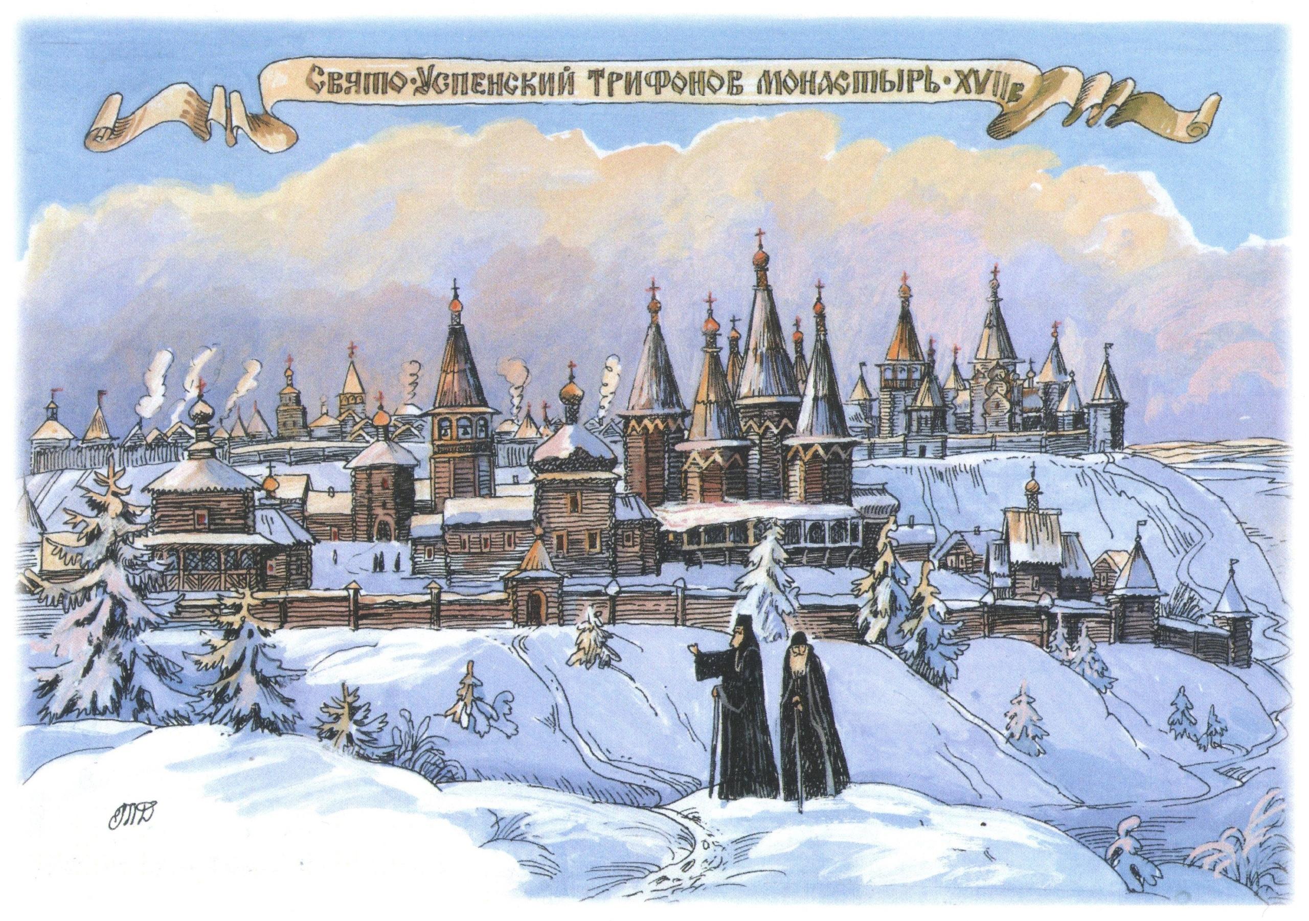 Монастырь основан святым Трифоном Вятским в 1580 году.