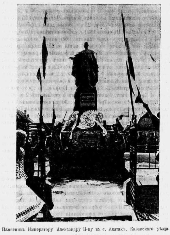 Сам памятник день открытия. Вид со стороны церкви.