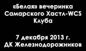 white party 2013-12-07