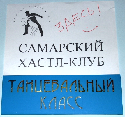 танцевальный класс)