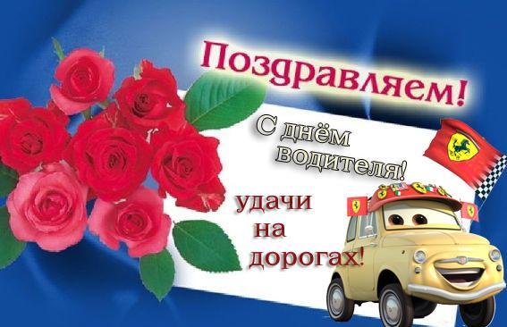 Поздравления ко дню водителя