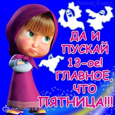 pyatnica-13