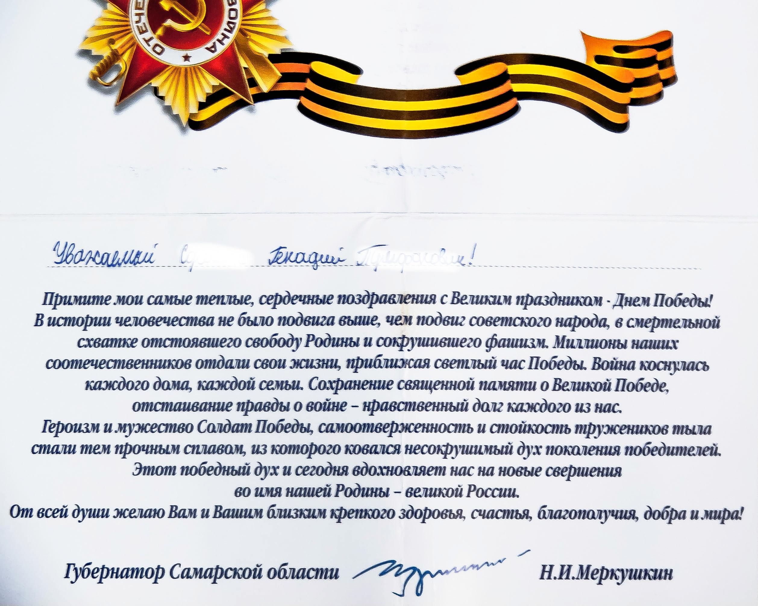 Поздравление губернатора с днем победы