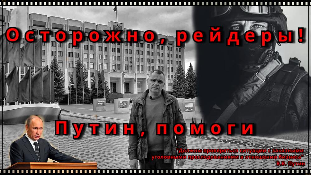 Путин, спаси от рейдеров!