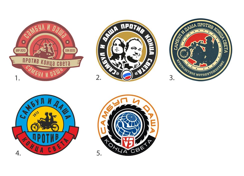 Конкурс на разработку логотипа для мотокругосветки
