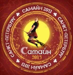 samhain-2013