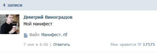 Dmitriy_Vinogradov_manifest