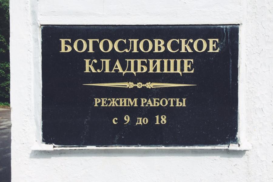 bogoslovka_150814