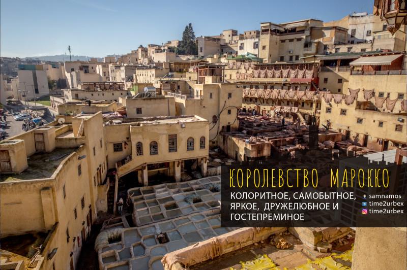 Сказочное королевство Марокко: samnamos — LiveJournal