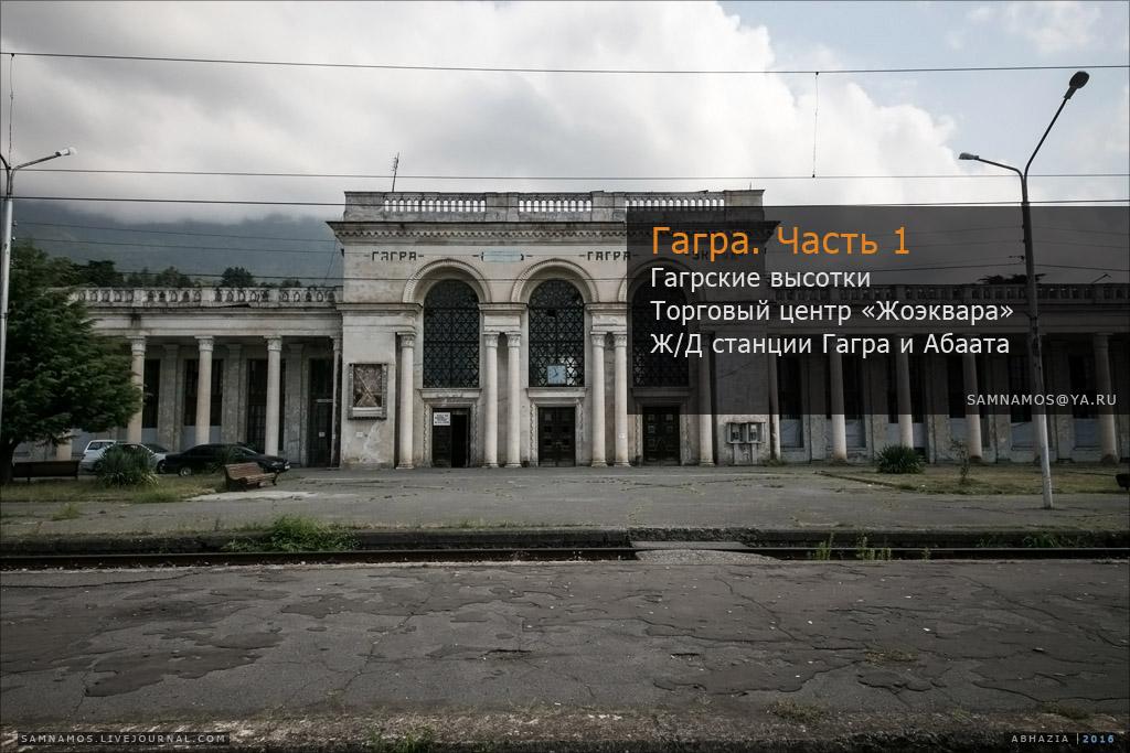 гагра жд вокзал