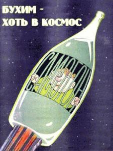 samogon_v_kosmose