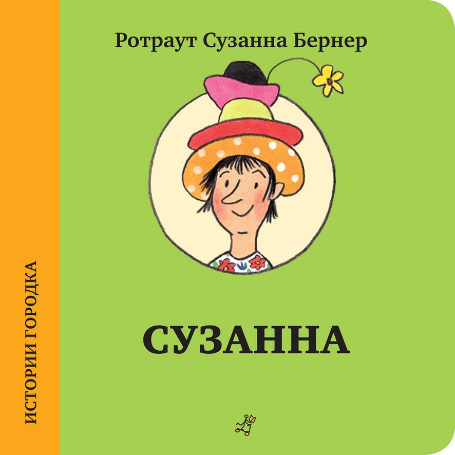 Сузанна 2