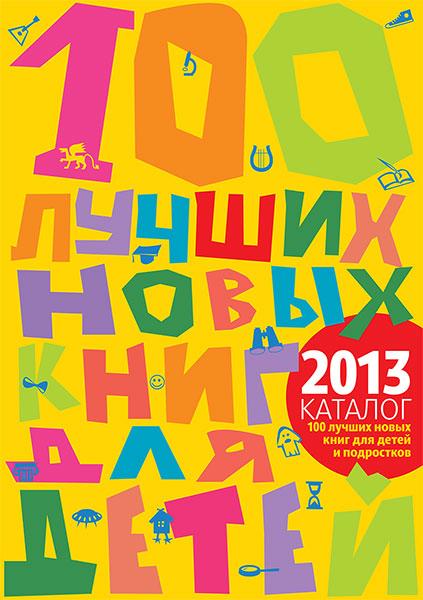 100-новых-книг-для-детей-2013s