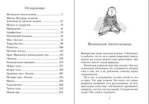 Матильда_р1