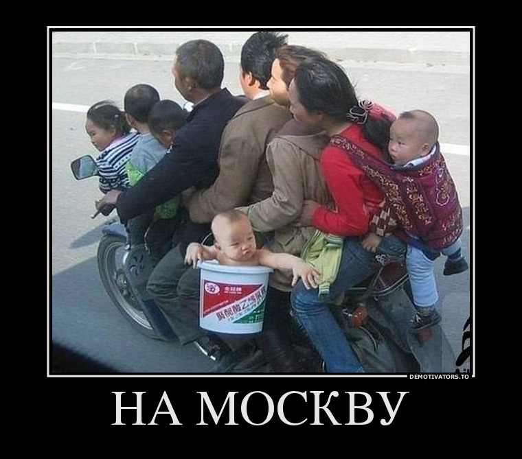 331731_na-moskvu_demotivators_ru