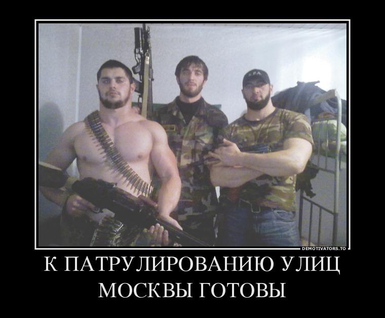 85096_k-patrulirovaniyu-ulits-moskvyi-gotovyi_demotivators_ru