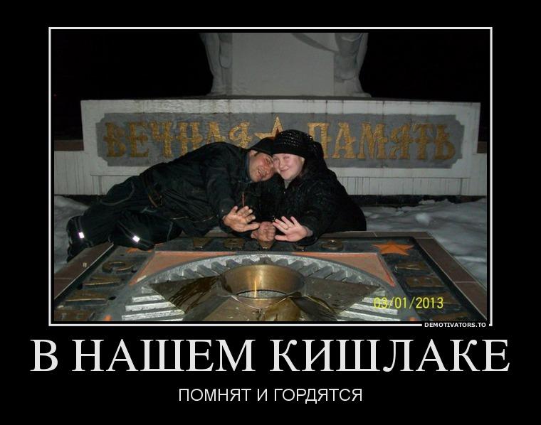 540578_v-nashem-kishlake_demotivators_ru